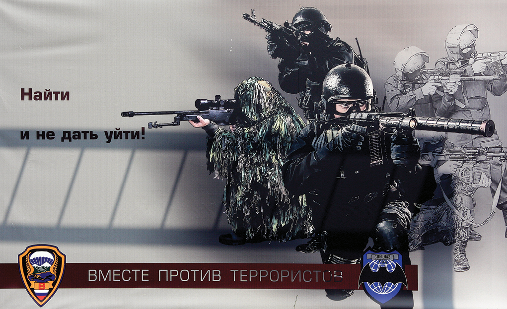 "Russian ""propaganda"" poster, 25 July 2010. Translation: ""To find and not let go! Together against Terrorism."" (Photo by Vitaly Kuzmin, http://www.vitalykuzmin.net)"