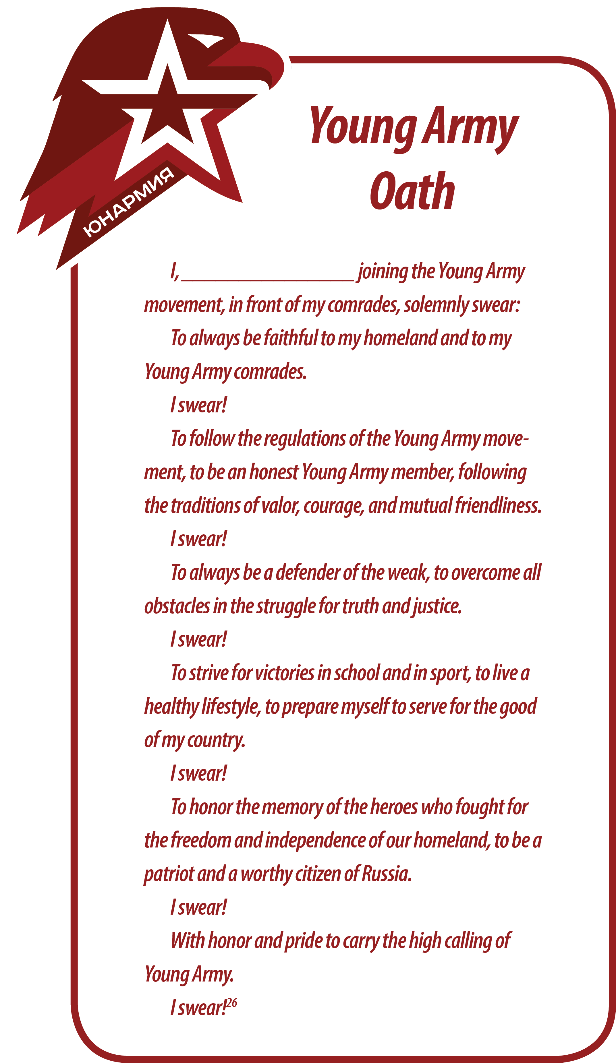 Young Army Oath